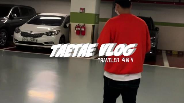 "TaeTae Vlog 싱어송라이터 태태 ""Traveler"" 작업기"