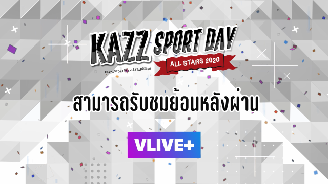 'KAZZ SPORT DAY ALL STARS 2020' VOD now available on VLIVE+