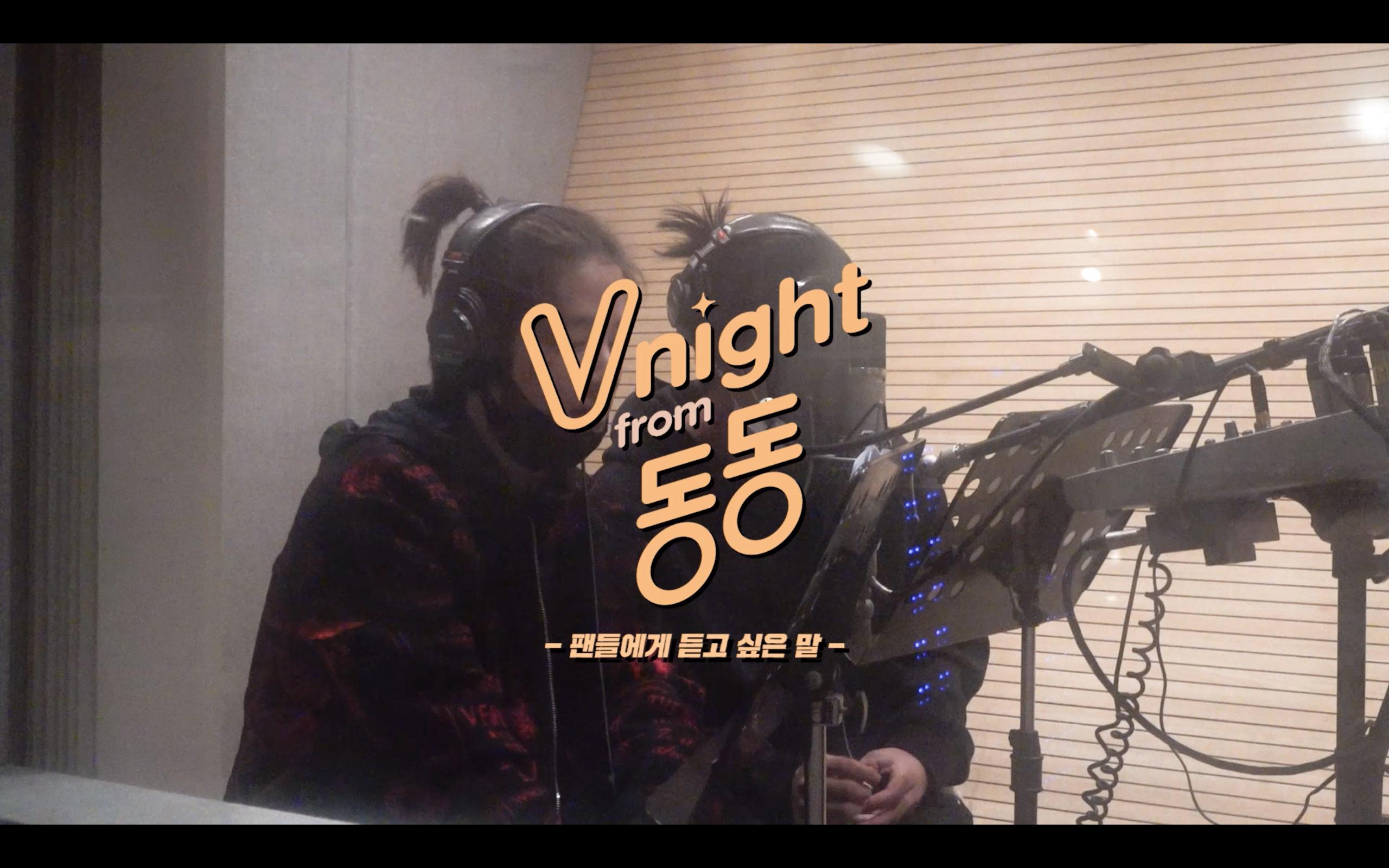 브이나잇 from.동동 (열여덟번째밤) SPECIAL CLiP #6