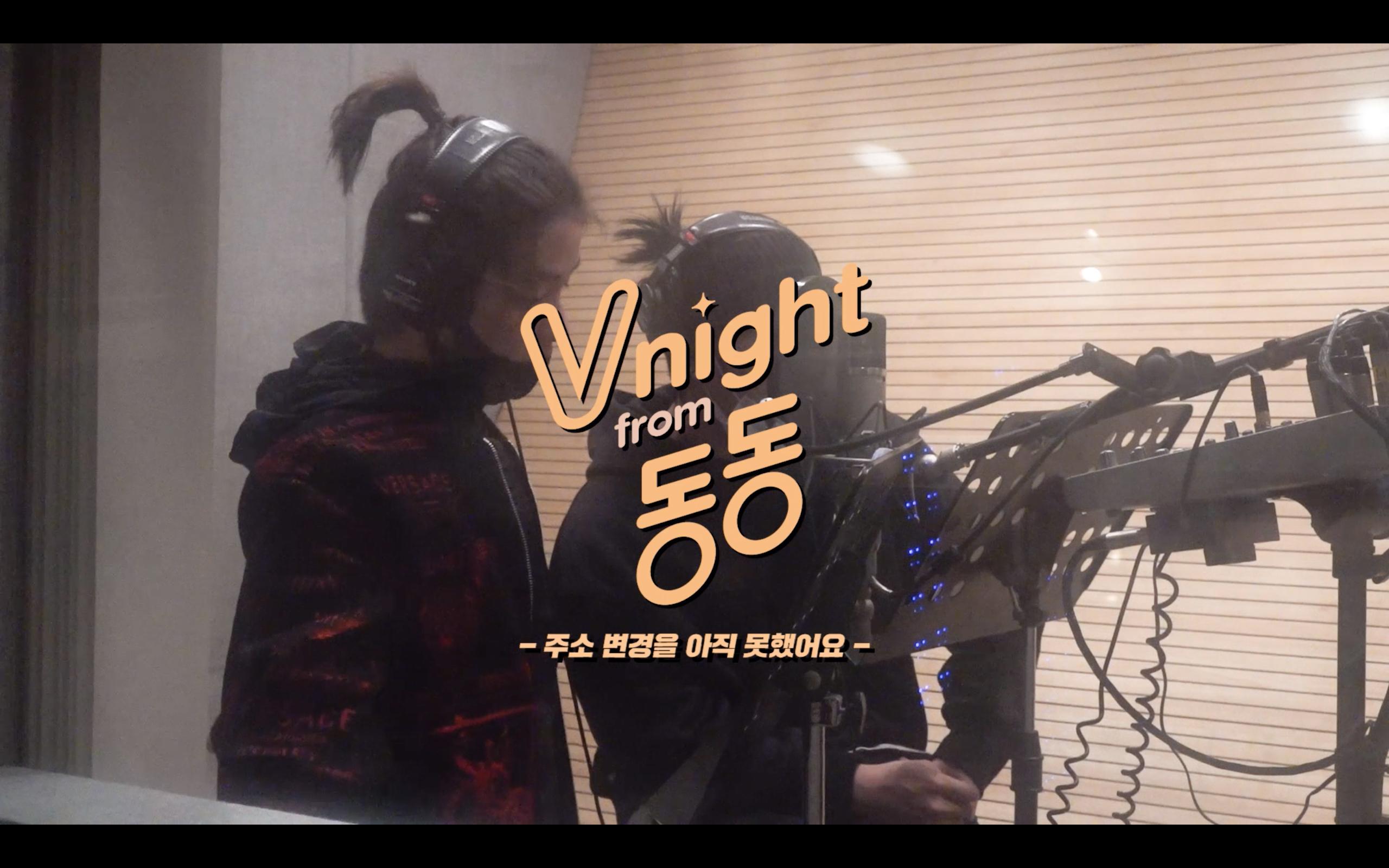 브이나잇 from.동동 (열여덟번째밤) SPECIAL CLiP #1