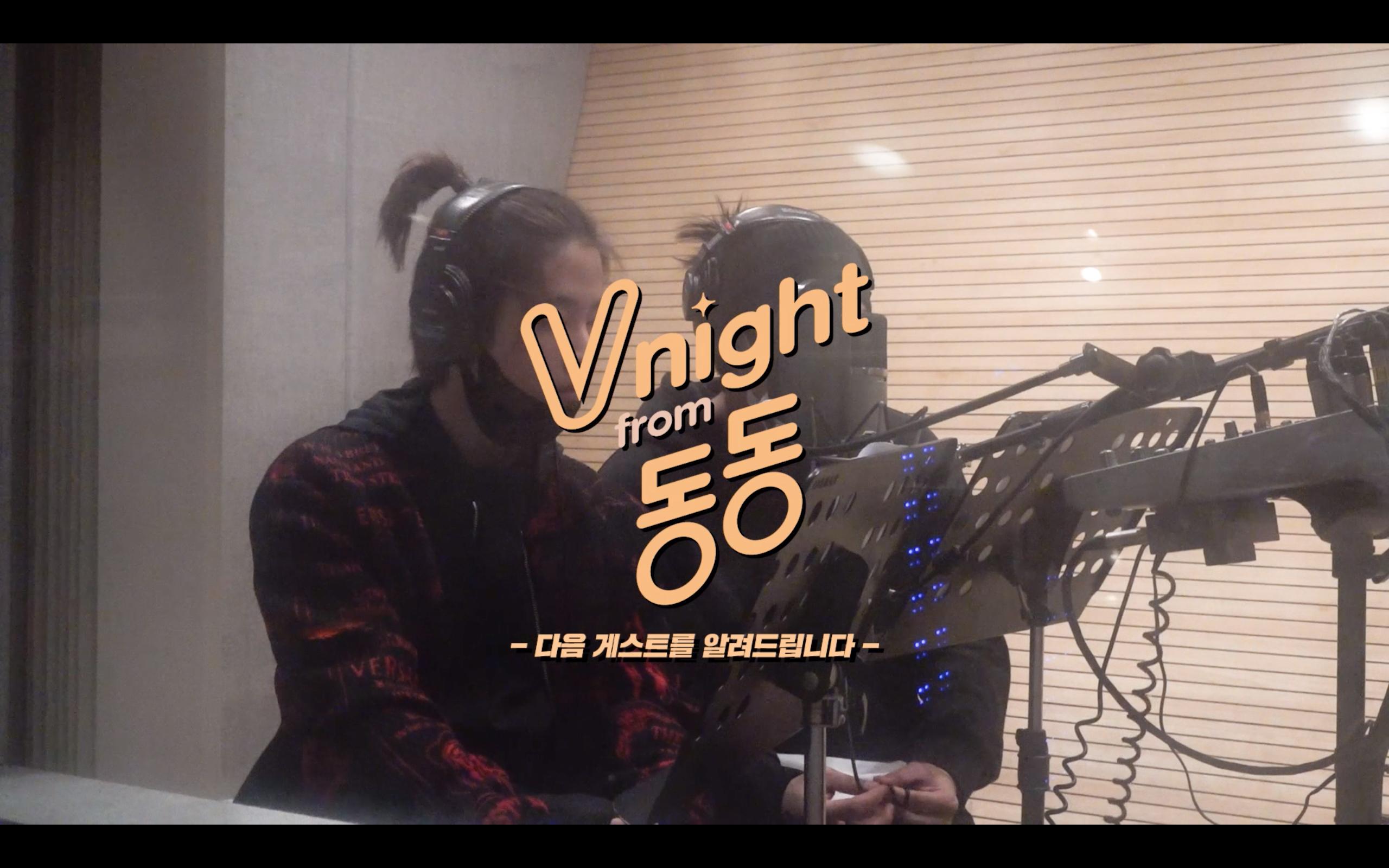 브이나잇 from.동동 (열여덟번째밤) SPECIAL CLiP #11