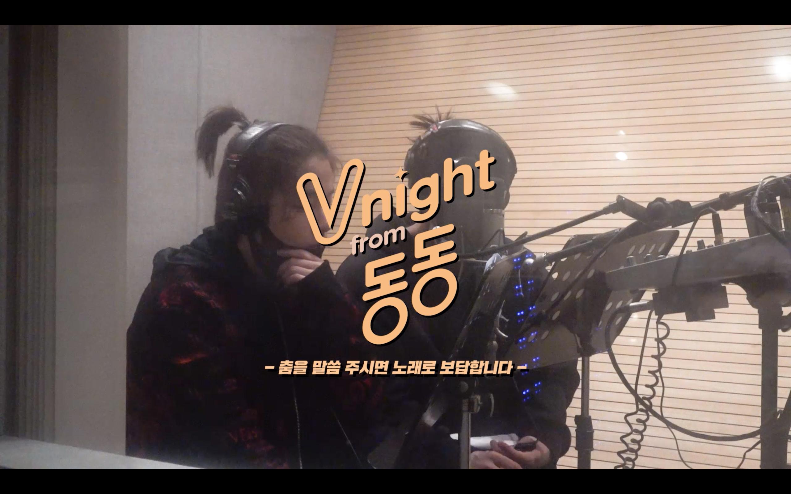 브이나잇 from.동동 (열여덟번째밤) SPECIAL CLiP #7