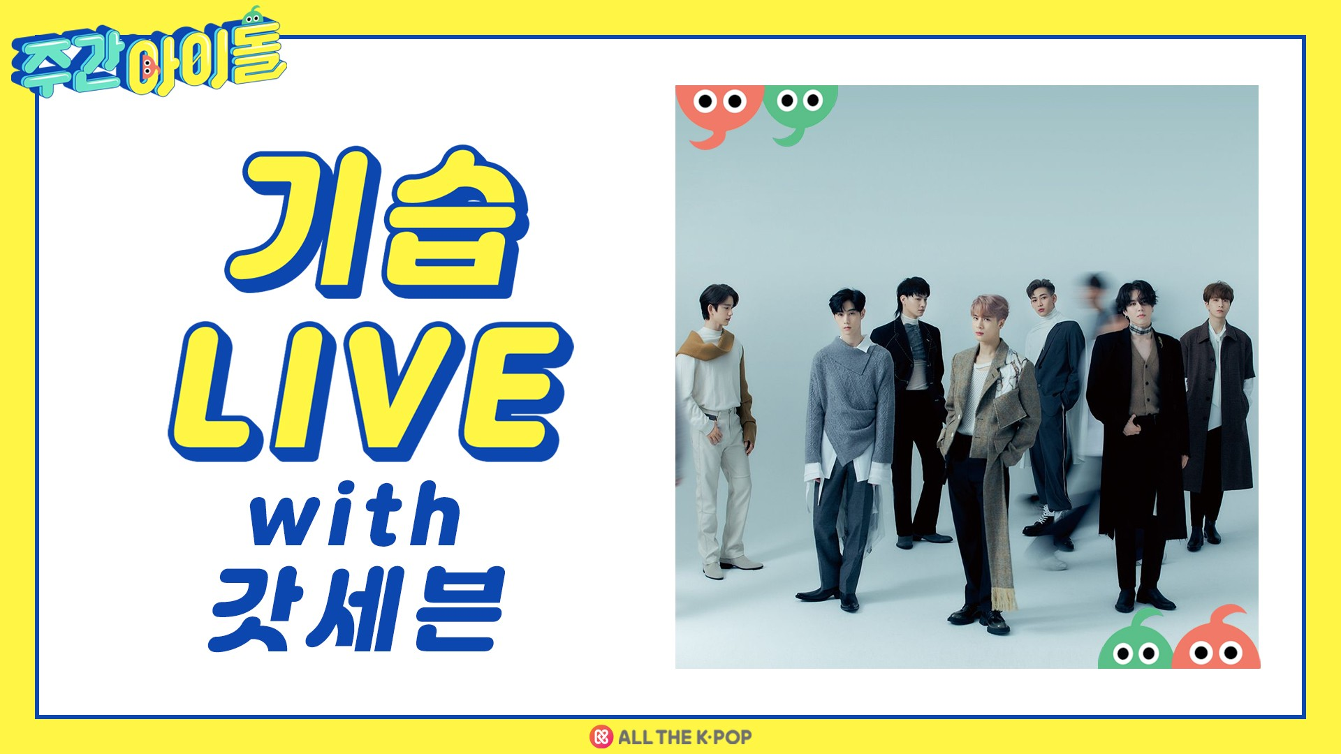 [주간아이돌] 기습 라이브 with 갓세븐