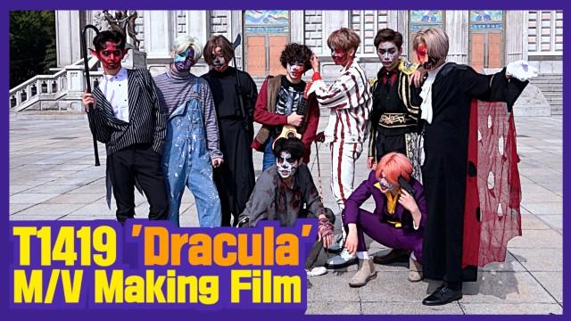 "T1419 - ""드라큘라(Dracula)"" M/V Making Film"
