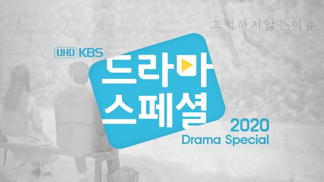 Drama Special 2020 [The Reason Not to Confess] Press Conference Live