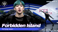 """[Pops in Seoul] Dance How To! All-rounder🧡 Ha Sung-woon(하성운)'s """"Forbidden Island(그 섬)""""!"""