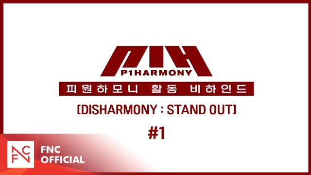 P1Harmony (피원하모니) [DISHARMONY : STAND OUT] 활동 Behind #1