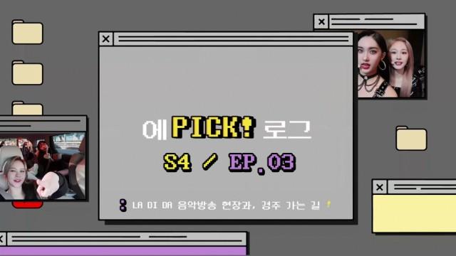 EVERGLOW - 에PICK!로그(EPICK LOG) S4 EP.03