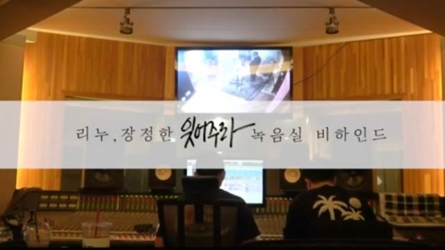 [BEHIND] 리누,장정한 - '잊어주라' | 녹음실 비하인드