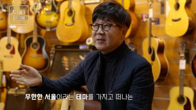 [SPOT]서울X음악여행 4편 - 무한한 서울 | SEOUL MUSIC DISCOVERY - INFINITE SEOUL