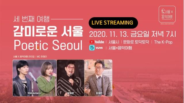 <서울X음악여행> 3편-감미로운 서울 (POETIC SEOUL}