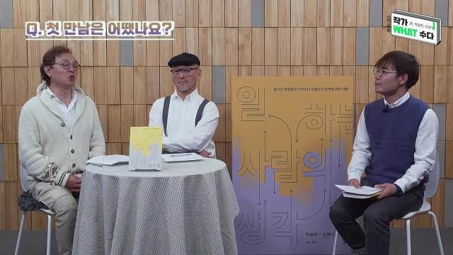 <작가WHAT수다> 박웅현 x 오영식 '일하는 사람의 생각'