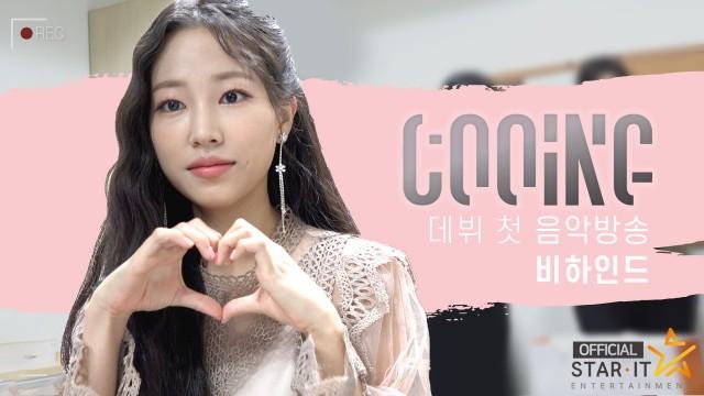 쿠잉 (COOING) '넌 머물고 싶은 꿈 (Light Pink)' 데뷔 후 첫 음악방송 비하인드