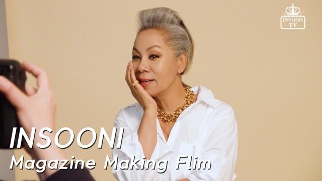 [인순TV] 매거진 화보 촬영 비하인드|Magazine Making Film