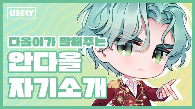 [LIBERTY] 안다올 자기소개 Daol's Self-Profile 💚  [ENG/JPN SUB]