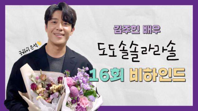 [김주헌] 굿바이 차은석👋⎮'도도솔솔라라솔' 종영 소감