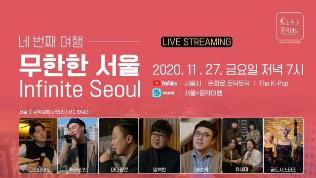 <서울X음악여행> 4편 - 무한한 서울 | SEOUL MUSIC DISCOVERY - INFINITE SEOUL!