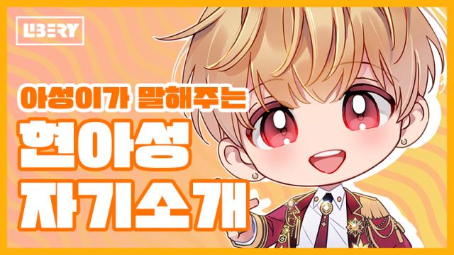 [LIBERTY] 현아성 자기소개 Aseong's Self-Profile 💛 [ENG/JPN SUB]