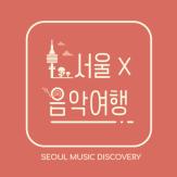 서울X음악여행 | SEOUL MUSIC DISCOVERY