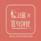 서울X음악여행   SEOUL MUSIC DISCOVERY