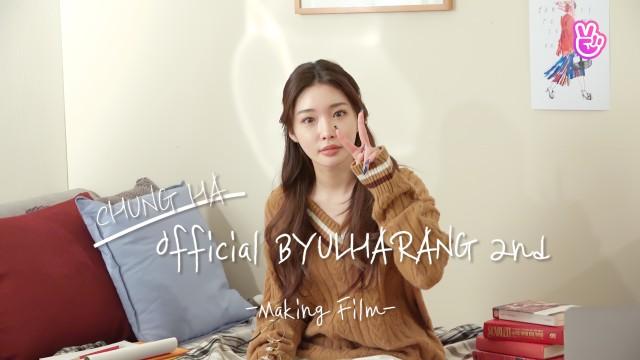 CHUNG HA 2nd Fanclub BYULHARANG WELCOME KIT Making Film