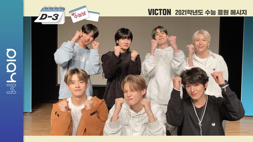 VICTON 빅톤 2021 수능 응원 메시지