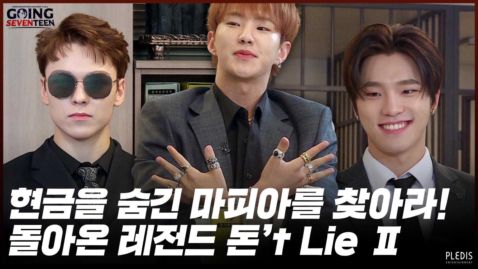 [GOING SEVENTEEN 2020] EP.40 돈't Lie Ⅱ #1 (Don't Lie Ⅱ #1)