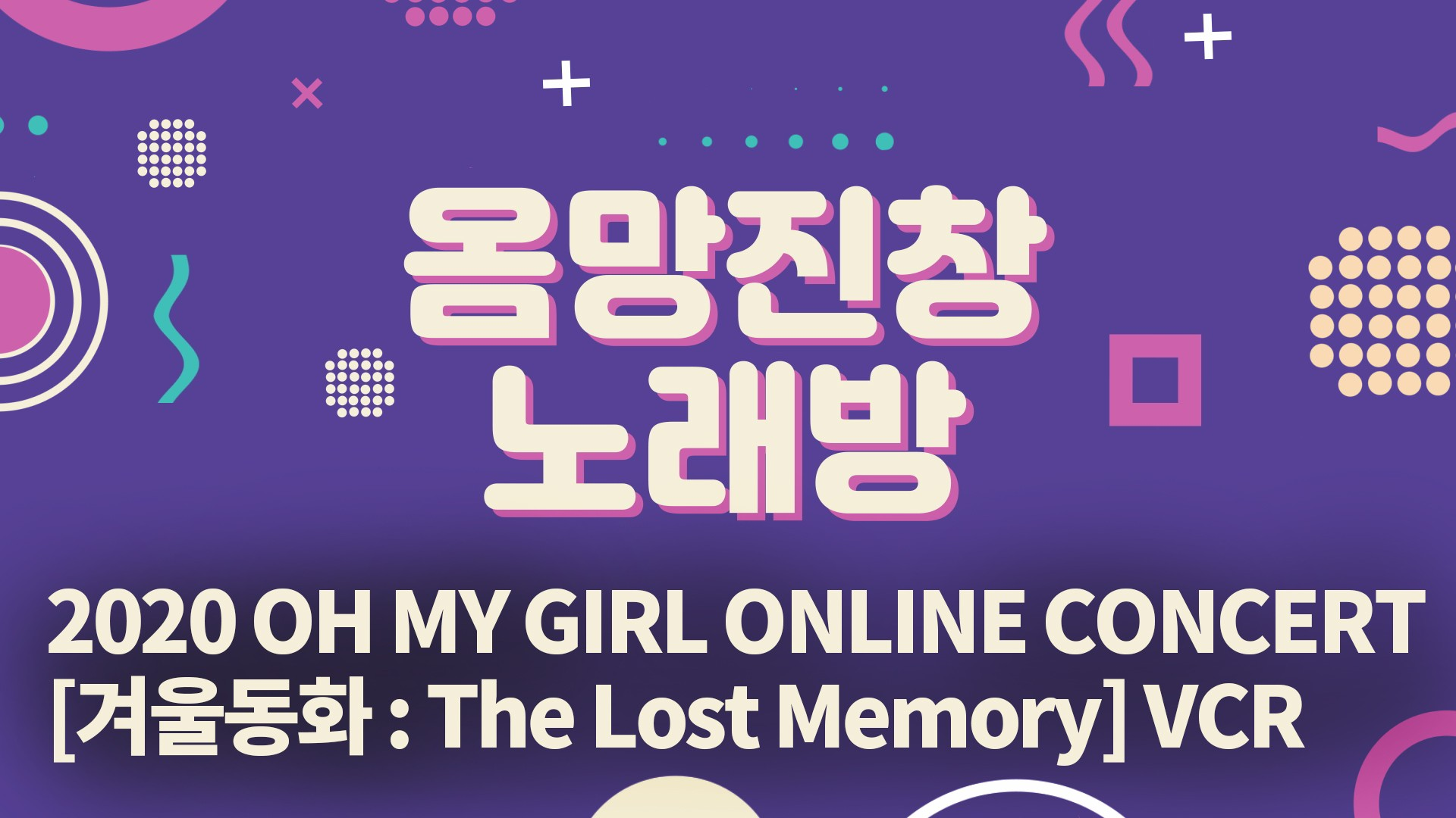 2020 OH MY GIRL ONLINE CONCERT [겨울동화 : The Lost Memory] VCR - 옴망진창 노래방
