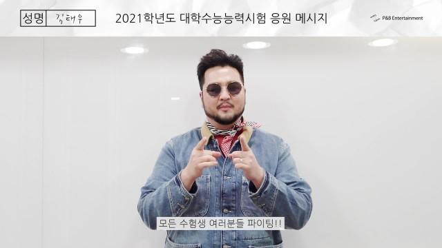 [💌P&B] 2021학년도 대학수학능력시험 응원 메시지📝 from P&B Family