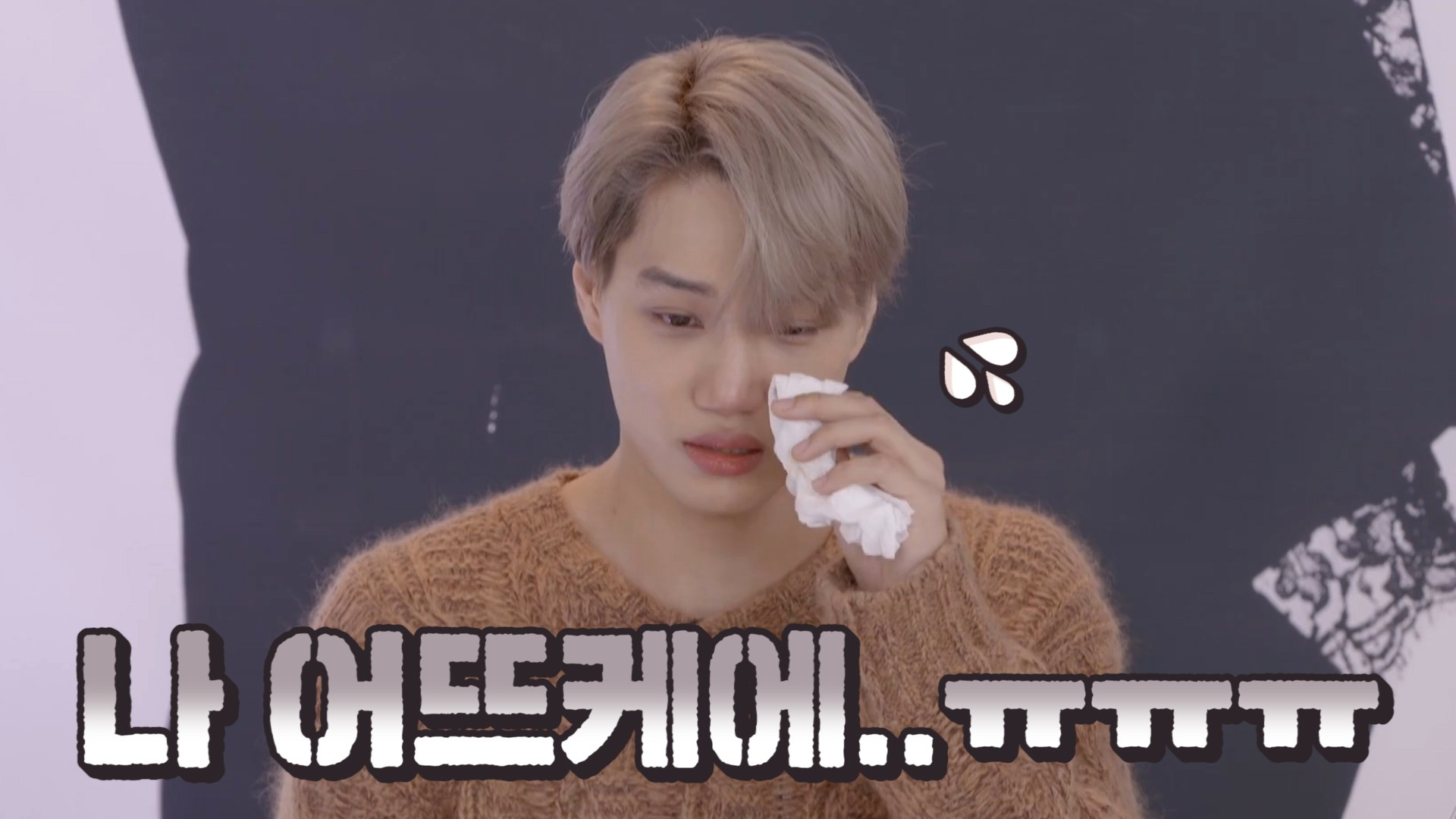 [EXO] 김뿌엥 귀여워서 어뜨케에..💦 나 또 김종인 사랑하네 ㅂㅇㅠ (KAI reading EXO-L's letter)