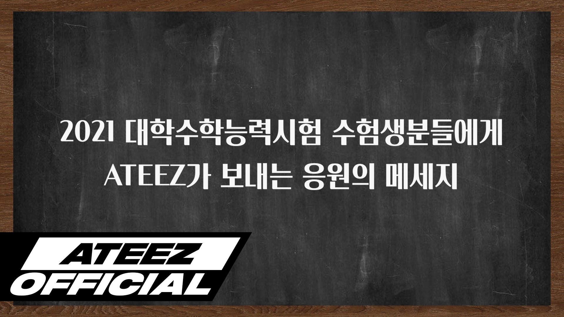 ATEEZ(에이티즈) 2021 수능 응원 영상