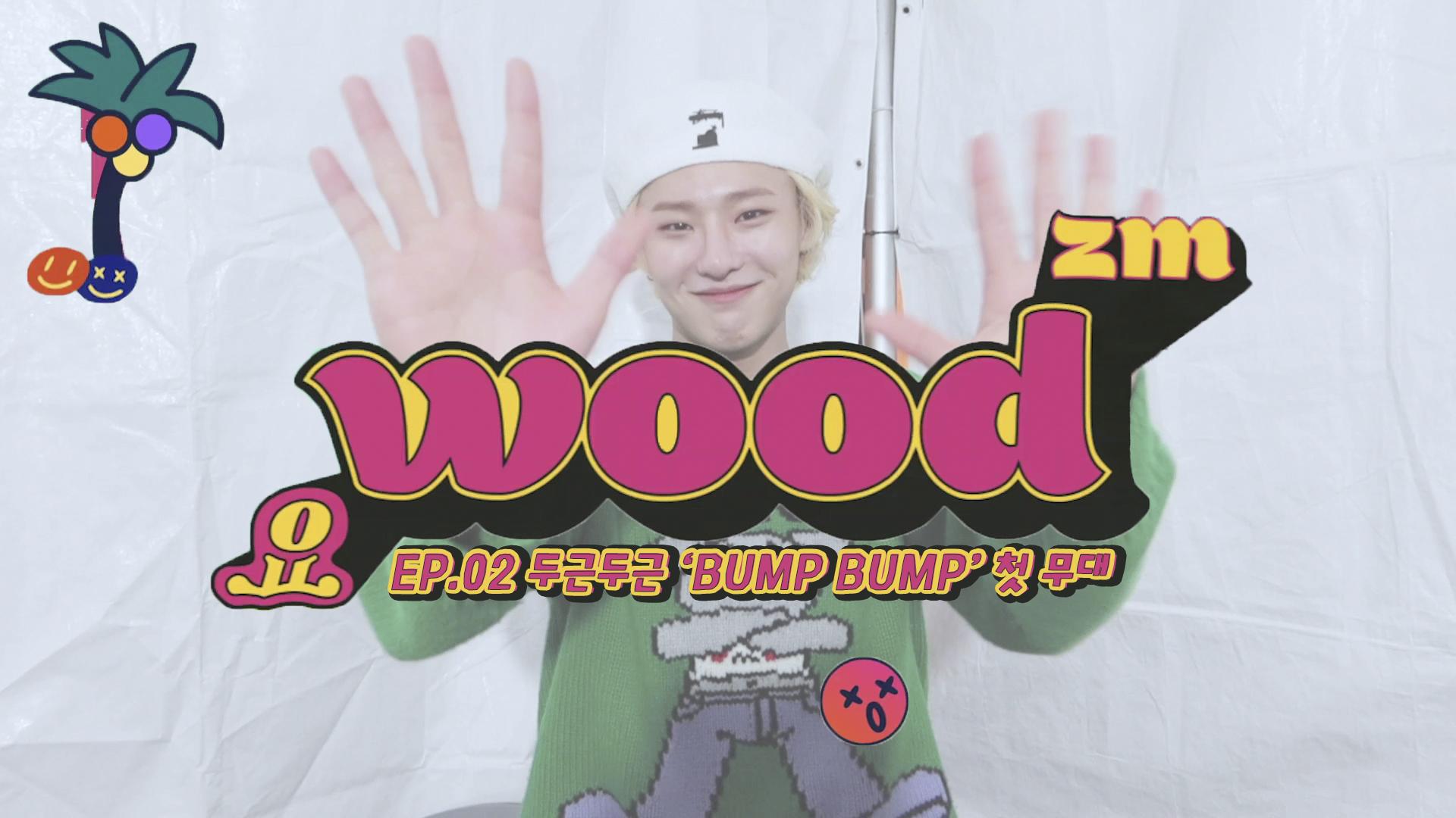 WOODZ - 요WOODZM (YOWOODZM) S2. EP.02