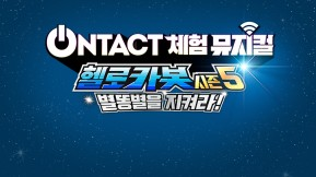 """ONTACT Experience Musical Hello Carbot Season 5 """"Save the shooting star!"""""""