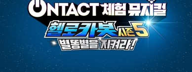 """[Enter code number] ONTACT Experience Musical Hello Carbot Season 5 """"Save the shooting star!"""""""