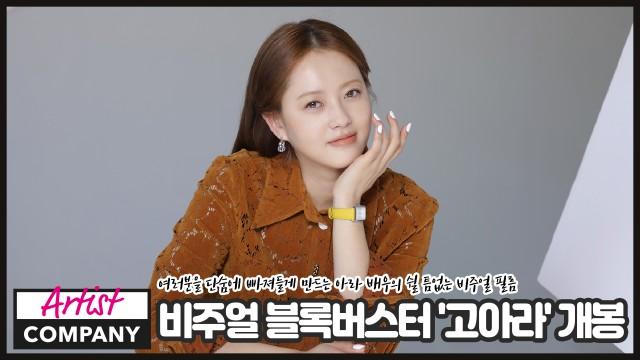 [고아라] 비주얼 블록버스터 '고아라' 개봉ㅣ여러분을 단숨에 빠져들게 만드는 아라 배우