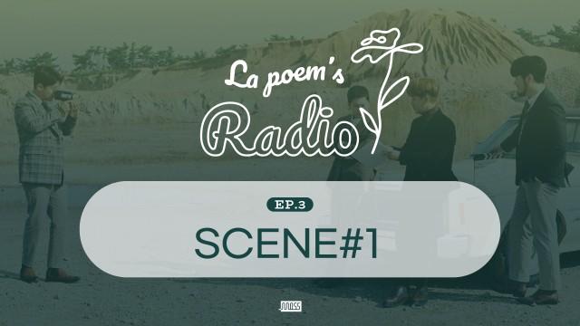 📻라포엠 라디오 EP.03