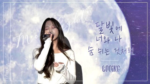 [LIVE CLIP] 쿠잉 (COOING) '달빛에 너와 나 숨 쉬는 것처럼 (Moonlight)'