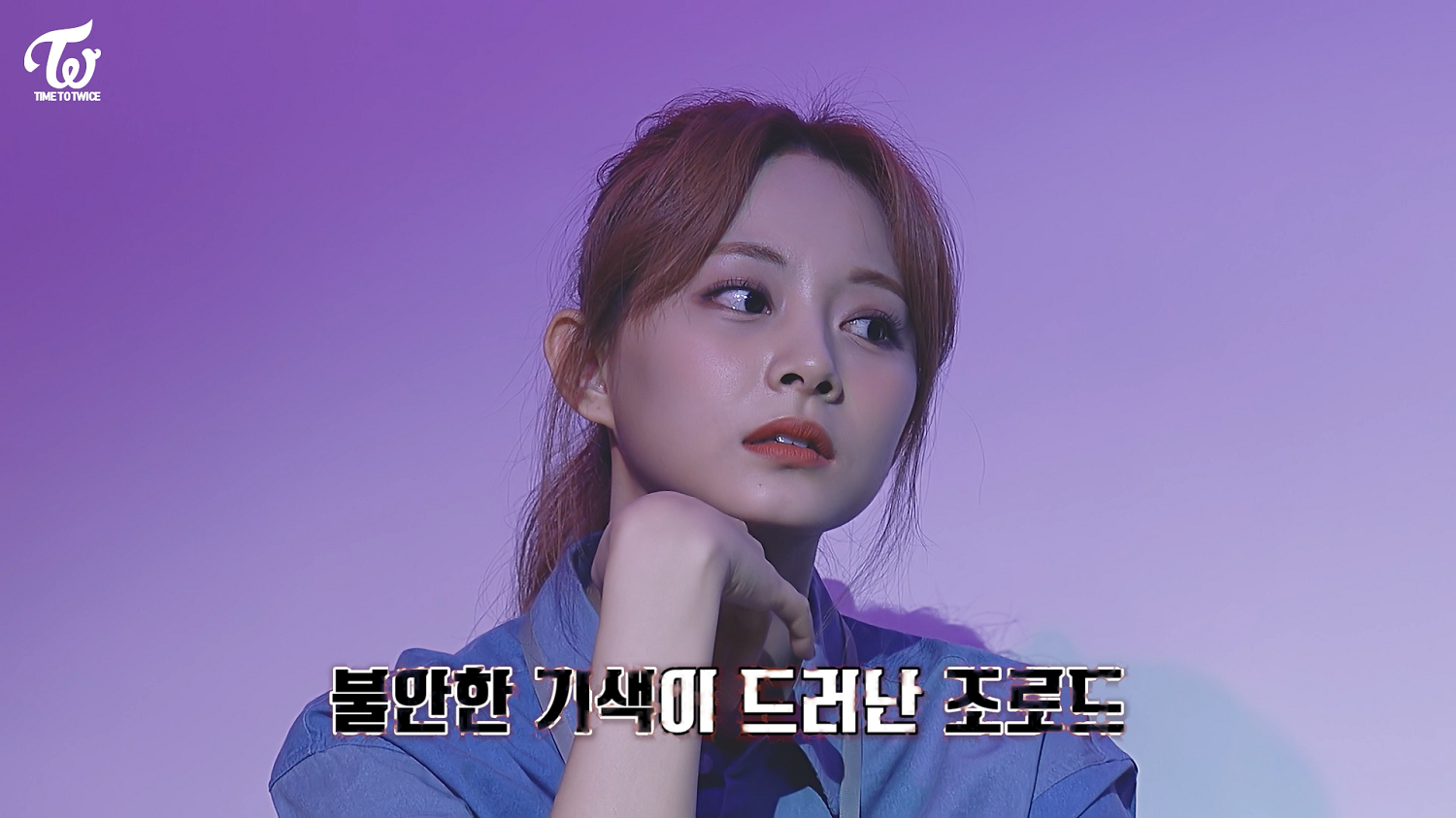 "TWICE REALITY ""TIME TO TWICE"" Crime Scene EP.03"
