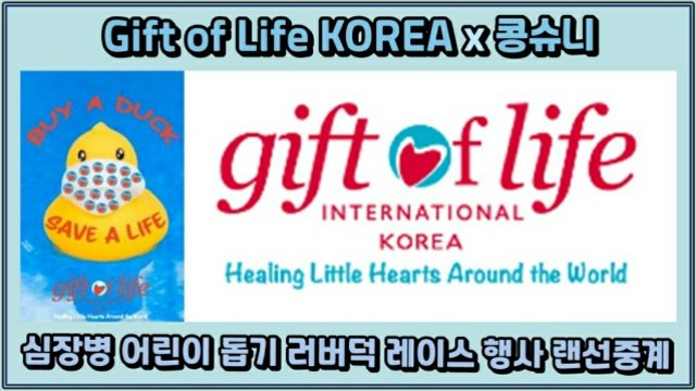 [Gift of Life Korea] 심장병 어린이돕기 러버덕 레이스행사 랜선으로 즐기기! with콩슈니