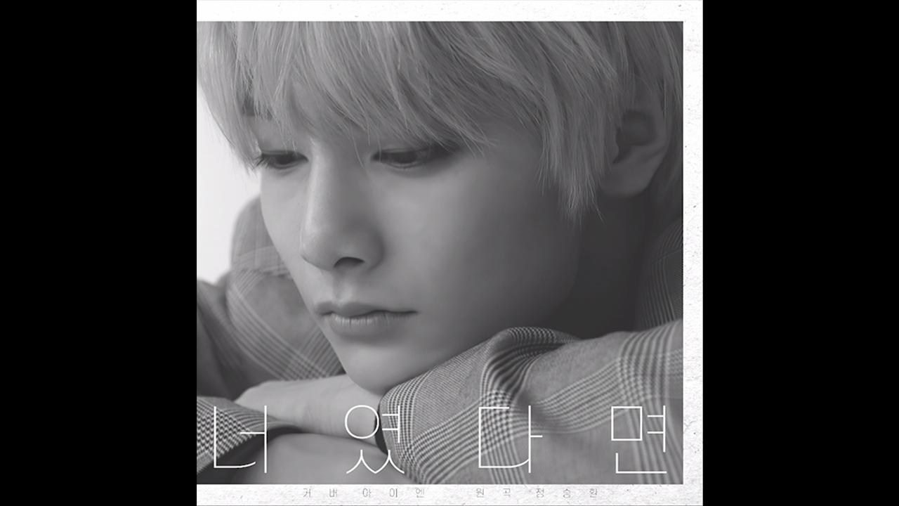 """아이엔 """"너였다면"""" Cover (원곡 : 정승환)   [Stray Kids : SKZ-RECORD]"""
