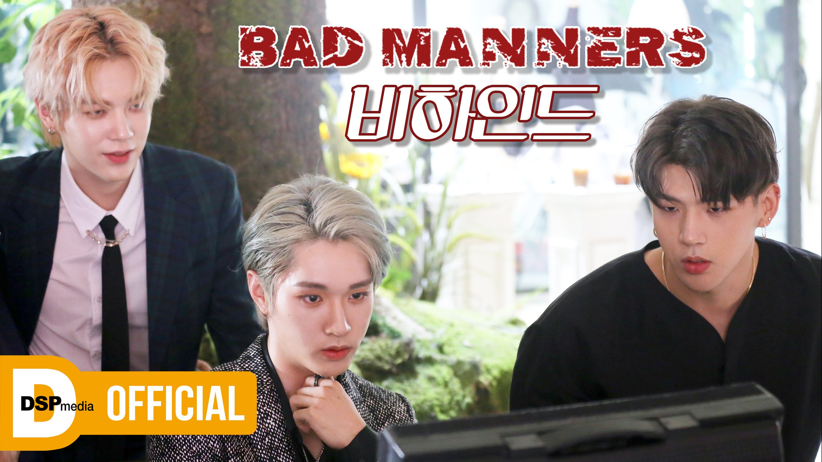 BM X 이준혁, 이상민 - BAD MANNERS │ BEHIND