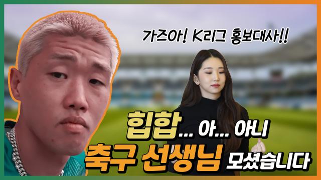 """""""가즈아! K리그 홍보대사!!"""" 래퍼보다 힙한 축구 선생님?!ㅣ케이시X신세계"""