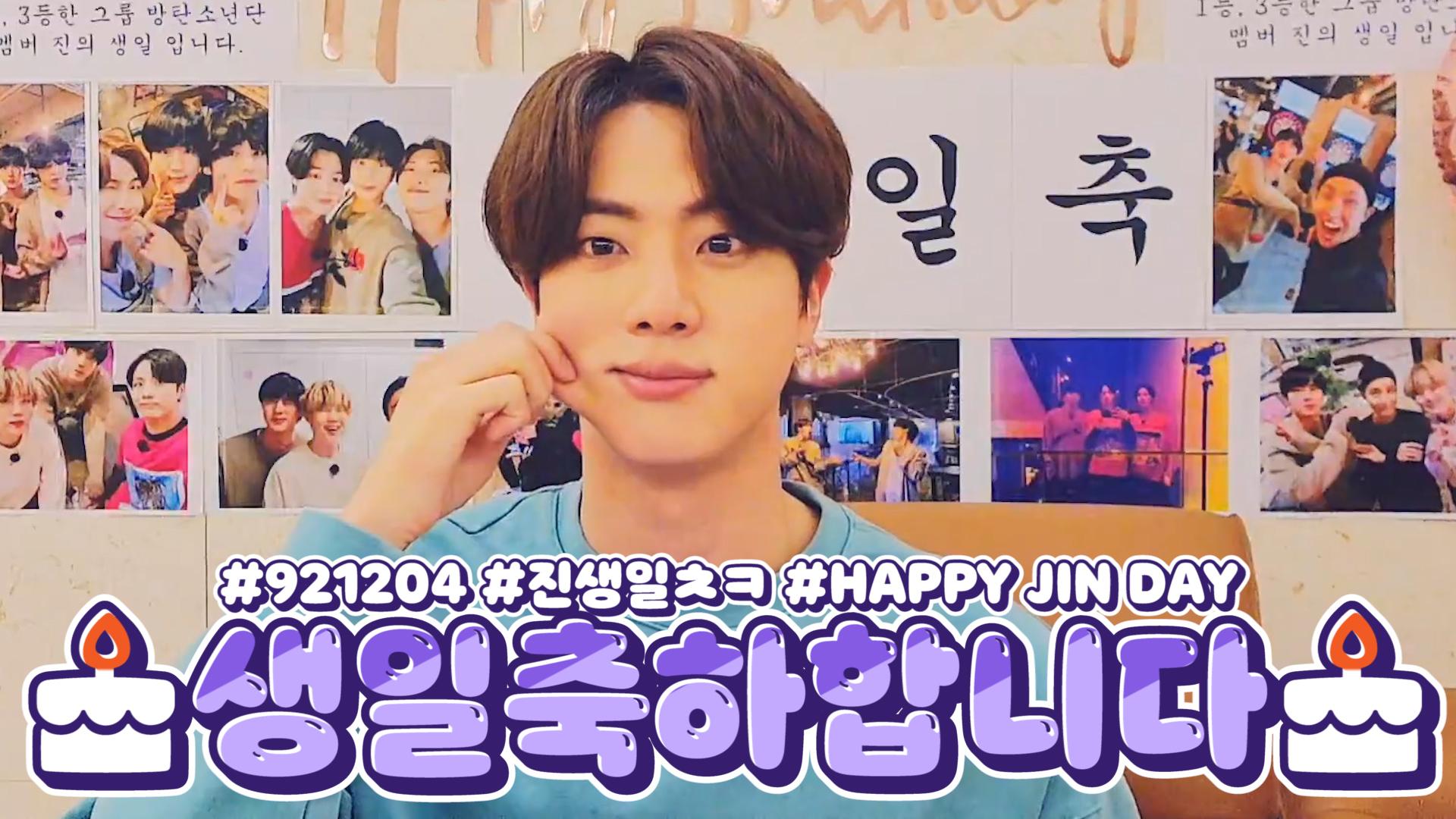 [BTS] 우리 석찌니는 이렇게 사랑 많이 받는 사람이에요💜 (HAPPY JIN DAY!)