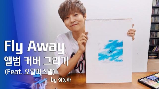 [Vlog] 🍆동하로그 #9 Fly Away 앨범커버 그리기 (Feat. 오일파스텔)