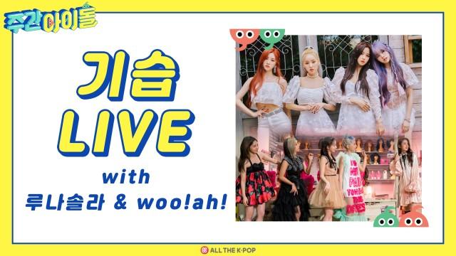[주간아이돌] 기습 라이브 with 루나솔라 & woo!ah!