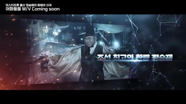 정승제 - '어화둥둥 (Darling Darling)' Official Teaser #2