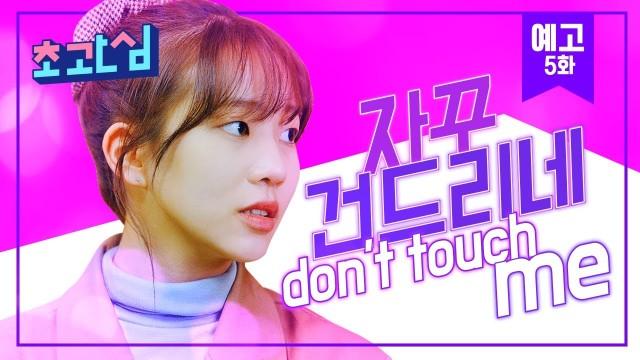 [시즌6 페어링] EP.5 예고 ㅣ 자꾸 건드리네 Don't touch me