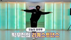 [VPICK! HOW TO in V] HOW TO DANCE Park Woojin's Request dance🐦