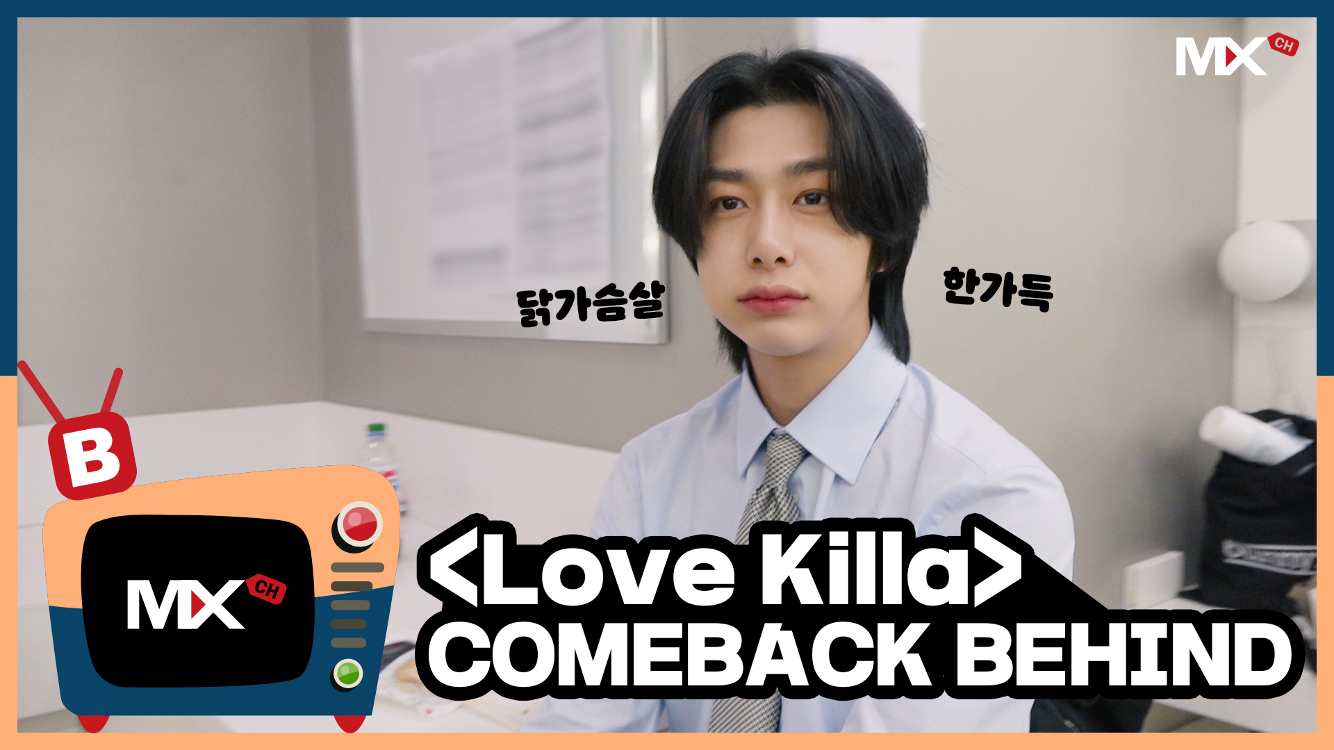 [몬채널][B] EP.210 'Love Killa' - Comeback Behind The Scenes