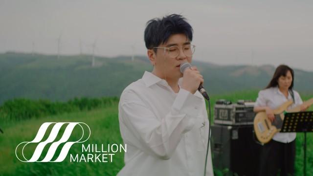 신용재 SHIN YONG JAE ' 첫 줄 ' M/V